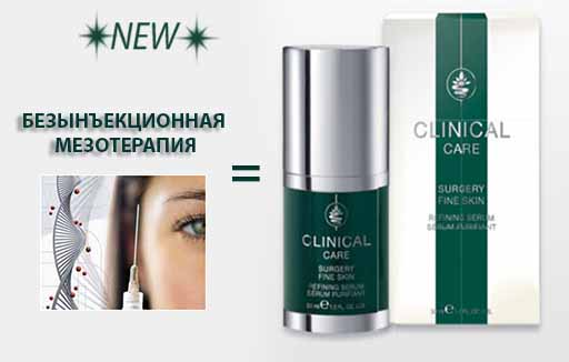 Clinical Care - безинъекционная мезотерапия лица