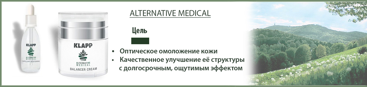 ALTERNATIVE MEDICAL